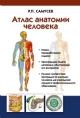 Атлас анатомии человека. Учебное пособие для студентов учреждений среднего профессионального образования